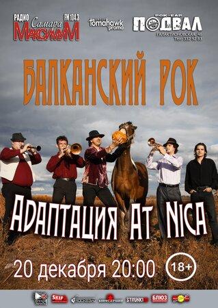 Адаптация At Nica концерт в Самаре 20 декабря 2018