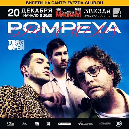 Pompeya концерт в Самаре 20 декабря 2018