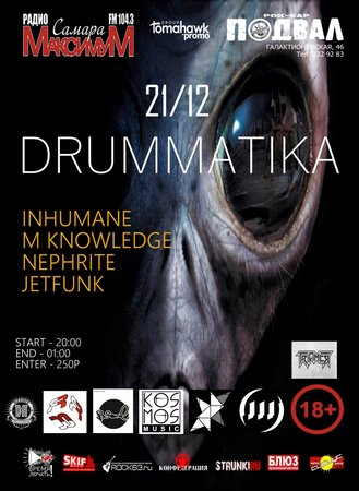 Drummatika концерт в Самаре 21 декабря 2018