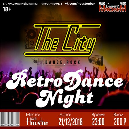The City концерт в Самаре 21 декабря 2018
