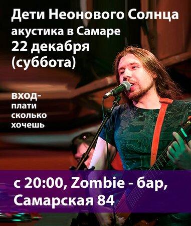 ДНС концерт в Самаре 22 декабря 2018