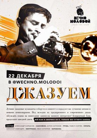 Джазуем концерт в Самаре 22 декабря 2018