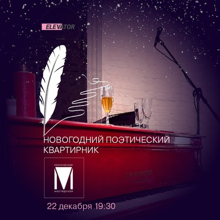 Поэтическая мастерская концерт в Самаре 22 декабря 2018
