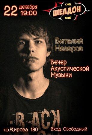 Виталий Назаров концерт в Самаре 22 декабря 2018