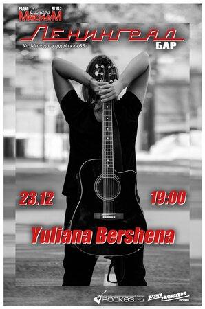 Юлиана Бершена концерт в Самаре 23 декабря 2018