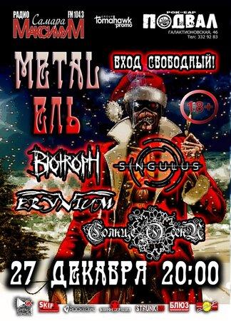 Метал-елка концерт в Самаре 27 декабря 2018