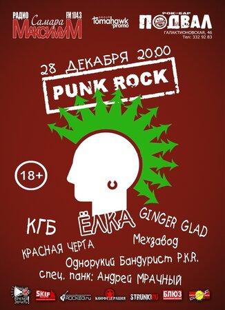Панк-ёлка концерт в Самаре 28 декабря 2018