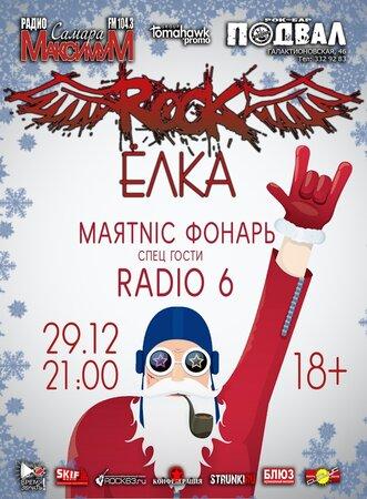 Рок-ёлка концерт в Самаре 29 декабря 2018