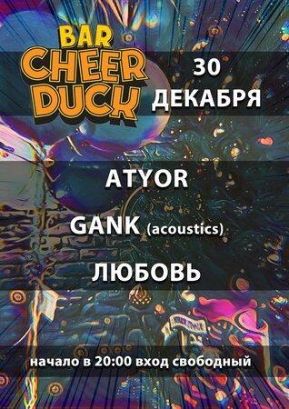 At Your Own Risk, Gank, Любовь концерт в Самаре 30 декабря 2018
