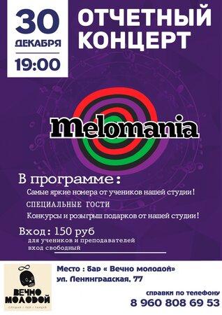 Melomania концерт в Самаре 30 декабря 2018