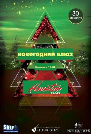 Новогодний блюз концерт в Самаре 30 декабря 2018