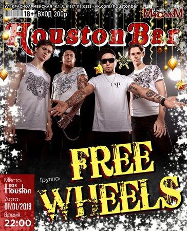 Free Wheels концерт в Самаре 1 января 2019