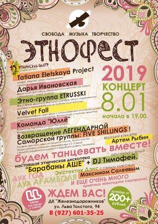 ЭтноФест 2019 концерт в Самаре 3 января 2019