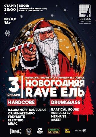 Новогодняя Rave Ель концерт в Самаре 3 января 2019