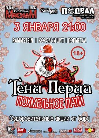 Тени Перца концерт в Самаре 3 января 2019