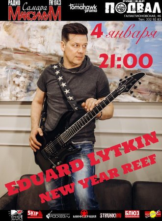 Эдуард Лыткин концерт в Самаре 4 января 2019
