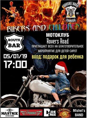 Bikers and Childen концерт в Самаре 5 января 2019