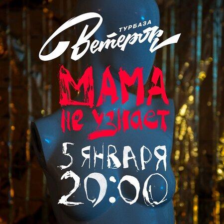Мама не узнает концерт в Самаре 5 января 2019
