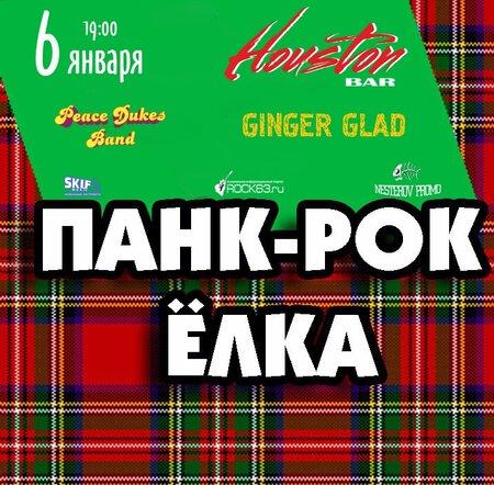 Панк-Рок-Ёлка концерт в Самаре 6 января 2019