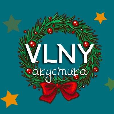 VLNY концерт в Самаре 7 января 2019