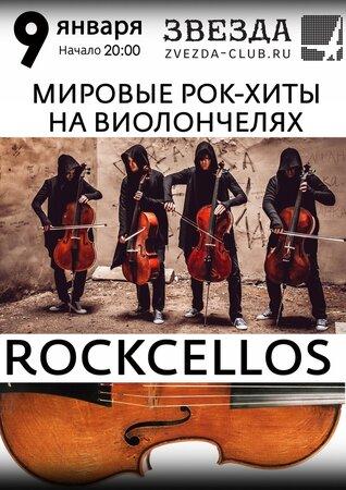 RockCellos концерт в Самаре 9 января 2019