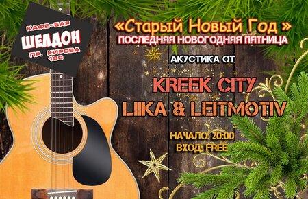 Акустический концерт концерт в Самаре 11 января 2019
