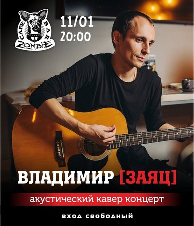 Акустичейский кавер-концерт концерт в Самаре 11 января 2019