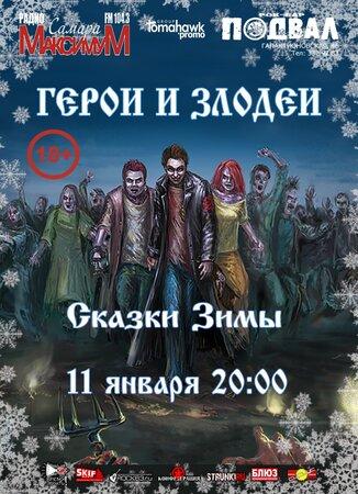 Герои и Злодеи концерт в Самаре 11 января 2019