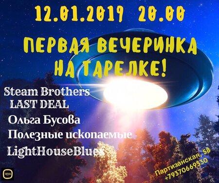 Блюзовая вечеринка концерт в Самаре 12 января 2019