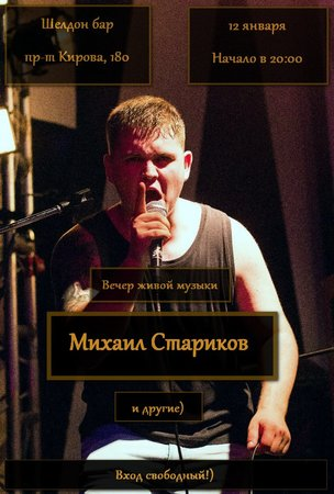 Михаил Стариков концерт в Самаре 12 января 2019
