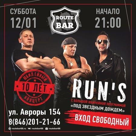 Run's концерт в Самаре 12 января 2019