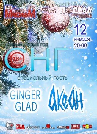 Старый новый год концерт в Самаре 12 января 2019