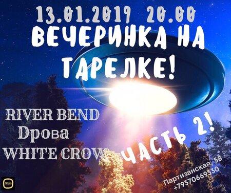 Блюзовая вечеринка концерт в Самаре 13 января 2019
