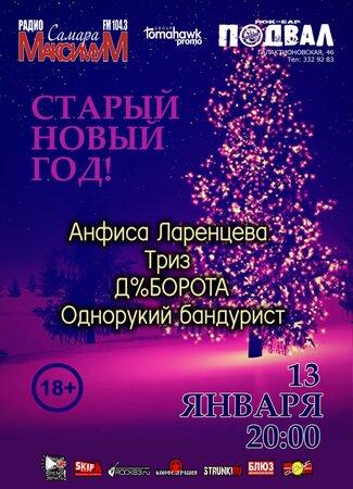 Старый новый год концерт в Самаре 13 января 2019