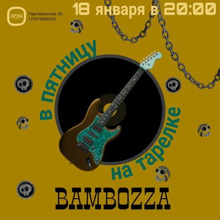 Bambozza концерт в Самаре 18 января 2019
