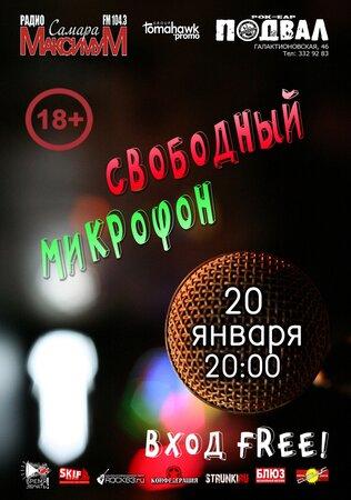Свободный микрофон концерт в Самаре 20 января 2019