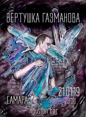 вертушка газманова концерт в Самаре 21 января 2019