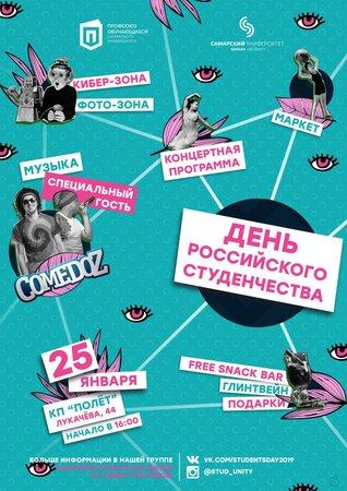 День российского студенчества концерт в Самаре 25 января 2019