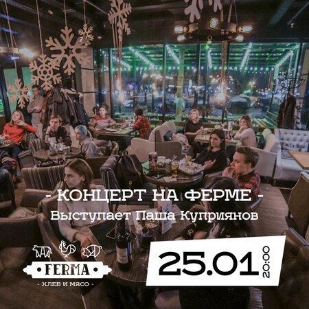 Павел Куприянов концерт в Самаре 25 января 2019