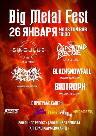 Diamond Blade концерт в Самаре 26 января 2019