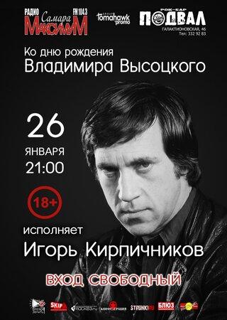 Ко дню рождения Владимира Высоцкого концерт в Самаре 26 января 2019