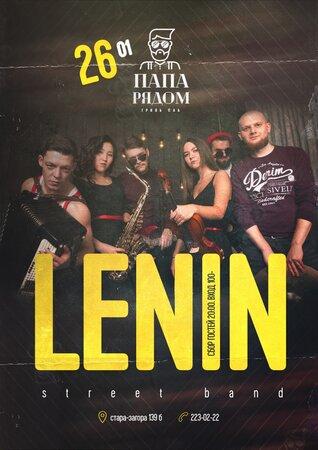 Lenin Street Band концерт в Самаре 26 января 2019