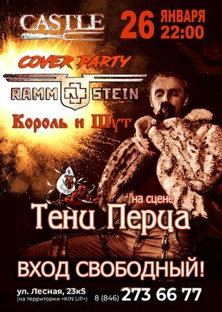 Тени Перца концерт в Самаре 26 января 2019