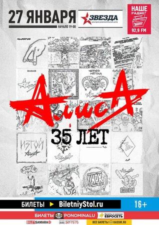 Алиса концерт в Самаре 27 января 2019