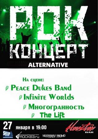 Alternative Party концерт в Самаре 27 января 2019