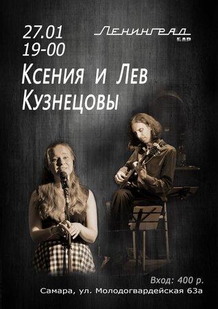 Ксения и Лев Кузнецовы концерт в Самаре 27 января 2019