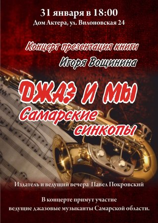 Игорь Вощинин концерт в Самаре 31 января 2019