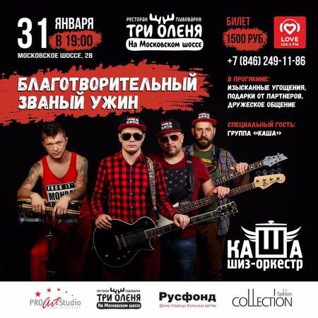 Каша концерт в Самаре 31 января 2019