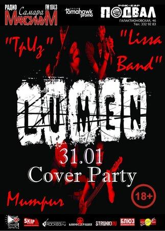 Lumen Cover Party концерт в Самаре 31 января 2019