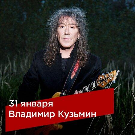 Владимир Кузьмин концерт в Самаре 31 января 2019